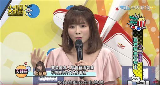成語蕎(圖/翻攝自YouTube)