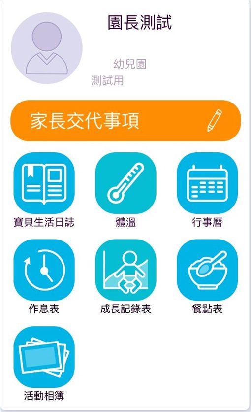 幼兒園,聯絡簿,app,收費