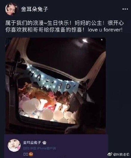 王寶強 馬蓉 圖/微博