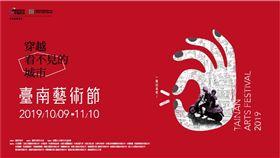 2019台南藝術節logo驚爆抄襲,文化局表示,設計的「三人制創工作室」28日晚已承認抄襲,logo全面下架,後續將向工作室求償。(圖取自facebook.com/ArtsTainan.TNAF)