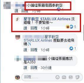 星宇航空臉書用成國泰航空