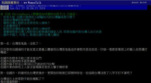 台灣,鬼島,出國,醒悟,騙局,PTT 圖/翻攝自PTT