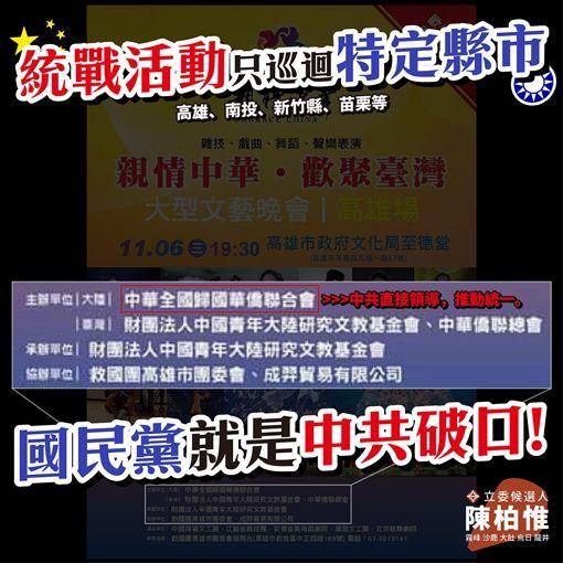 中共,統戰 圖/翻攝自陳柏惟臉書