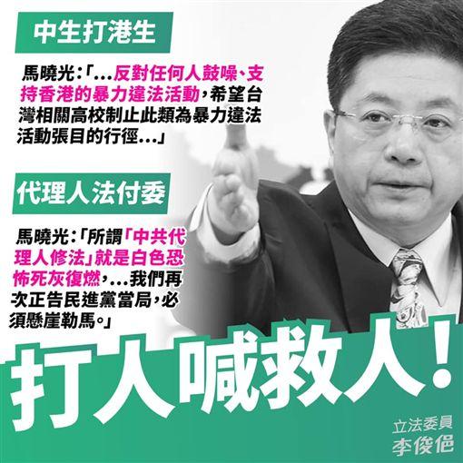 馬曉光,中共代理人法 圖/翻攝自李俊俋臉書