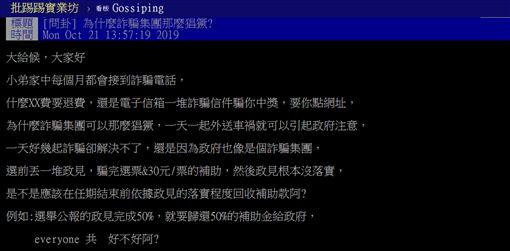 台灣,詐騙集團,猖獗,PTT 圖/翻攝自PTT