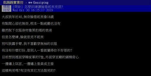 長相,娃娃臉,大叔,江湖味,改變,PTT 圖/翻攝自PTT
