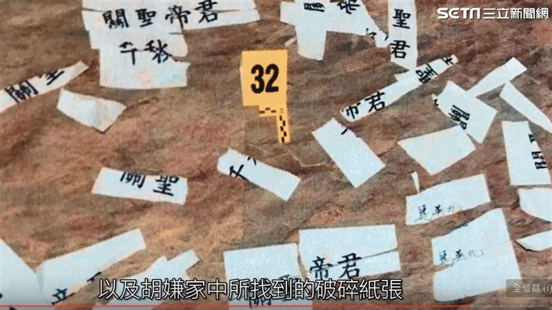 高瞻秘案/台灣首件高鐵炸彈案!紙上這玄機成定罪鐵證