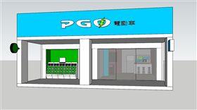 ▲PGO與Gogoro Network打造40間形象門市。(圖/PGO提供)
