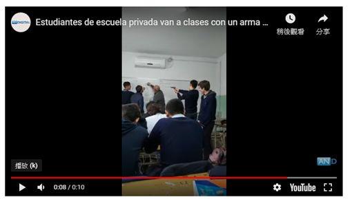 阿根廷,學生,持玩具槍,老師頭部,震驚社會(圖/截圖自youtube)