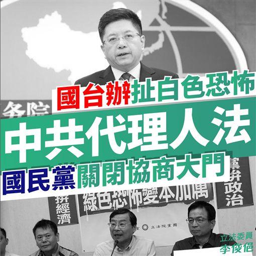 中共代理人法,國台辦,國民黨 圖/翻攝自李俊俋臉書