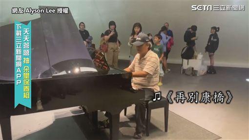 ▲衛武營有設立一台「公共鋼琴」讓民眾使用。(圖/網友 Alyson Lee 授權)