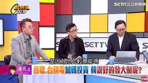 《新台灣加油》苦苓神打臉廖達琪:韓國瑜比較無能,所以適合當總統?