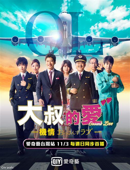 《大叔的愛》 愛奇藝台灣站提供