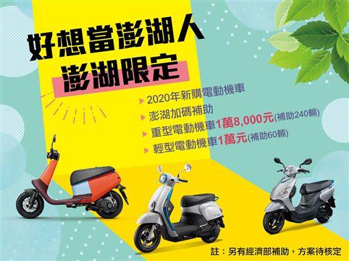 ▲2020年澎湖電動機車最高補助1.8萬。(圖/翻攝賴峰偉臉書)