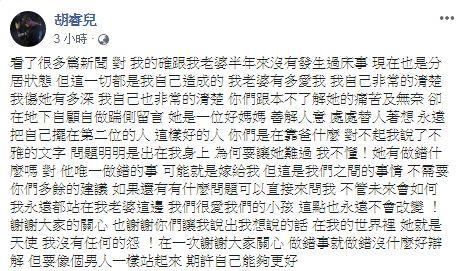 胡睿兒(翻攝自臉書)