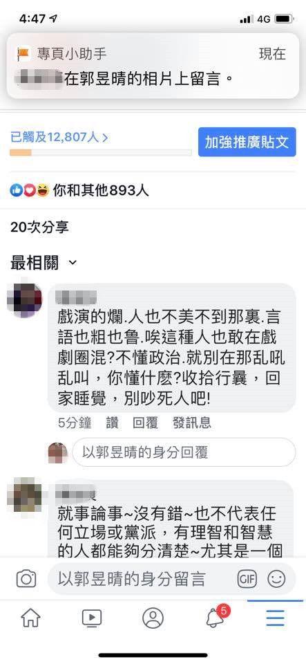 郭昱晴/翻攝自臉書