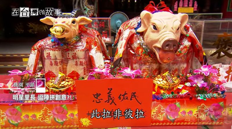 客家最大慶典「義民祭」 最有創意的豬豬全出爐!