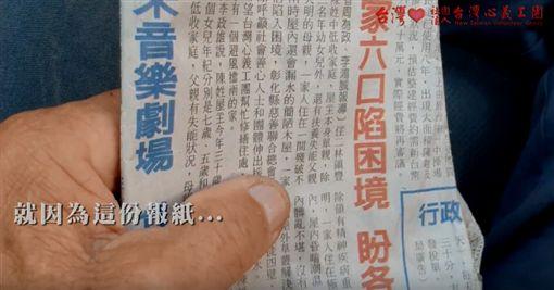 90歲阿公看到報紙,從台南搭火車到彰化,想幫助弱勢家庭重建家園(社團法人台灣心義工團提供)
