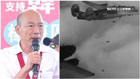 平行時空? 韓國瑜:台灣二戰沒受美軍攻擊(圖/資料照、臺史博提供)