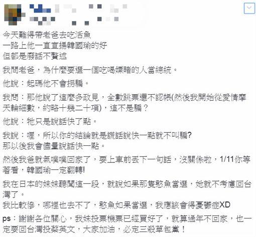 韓粉爸要投韓國瑜 留日女兒嗆:他當選就拒回國,圖/翻攝自公民割草行動臉書