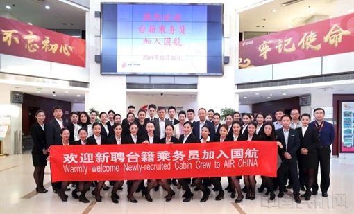 中國國際航空聘用首批台籍空服員/翻攝自中國民航網