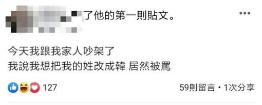 韓粉自爆為了韓國瑜要改姓 父嗆:如果要改就死出去圖/翻攝自臉書