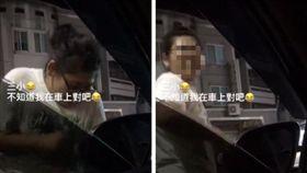 影/以為沒人!對路邊停車「低頭熱舞」 少女抬頭尷尬落跑(圖/翻攝自報廢公社臉書)