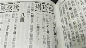 字典(世一)
