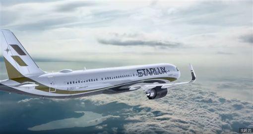 首架A321neo 組裝過程實錄(圖/翻攝自星宇航空 STARLUX Airlines臉書)