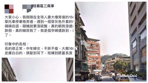 台北市信義區孕婦在臉書上貼文,述說在信義路五段巷弄內,遇到一中年婦女對她潑硫酸,事後查證是水,但也嚇得她奔跑時摔倒,她懷有身孕。(圖/翻攝自臉書社團信義區三兩事)