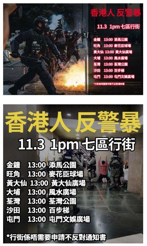 香港連登網頁目前有網友發起下午1時開始的「香港人反警暴,七區緊急行街」示威行動。(圖取自香港連登網頁lihkg.com)