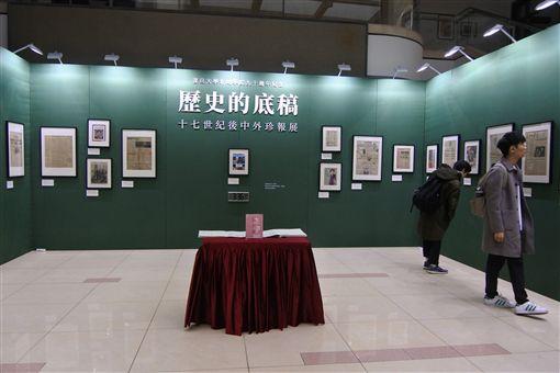 由上海復旦大學新聞學院教授張力奮策劃的「歷史的底稿-十七世紀後中外珍報展」,展出90件中外珍稀報刊,記錄重大事件瞬間,以及相關新聞的生產和集體記憶的生成。中央社記者張淑伶上海攝 108年11月3日