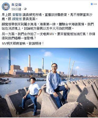 朱立倫臉書發文消波塊照與顏寬恆,臉書