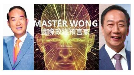 (圖/取自宋楚瑜臉書、國際政經預言家Master Wong網站、郭台銘臉書)