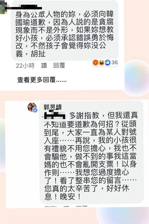 韓粉譙敗類、逼道歉韓國瑜!「萬老師」郭昱晴反擊:為何!圖/翻攝自郭昱晴臉書