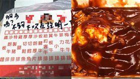 (圖/翻攝自爆料公社)台中,牛排,外送,番茄醬,爆量