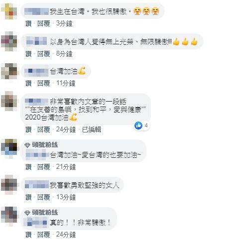 郭昱晴,麻辣鮮師,萬老師 圖/臉書