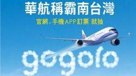 ▲即日起至12/2,到中華航空官網或手機APP開立國際航線機票,就有機會抽到Gogoro 3 Plus。