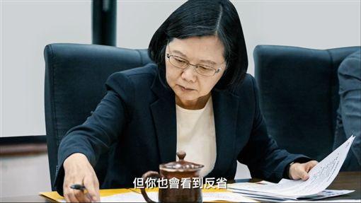 總統蔡英文競選辦公室4日推出「關心台灣」政績影片。(圖/翻攝)