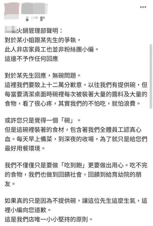 (圖/翻攝自爆怨公社臉書)https://www.facebook.com/photo.php?fbid=10221156092078553&set=pcb.3046436965375333&type=3&theater&ifg=1