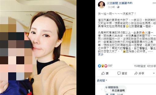 三立新聞 王偊菁 FiFi 臉書
