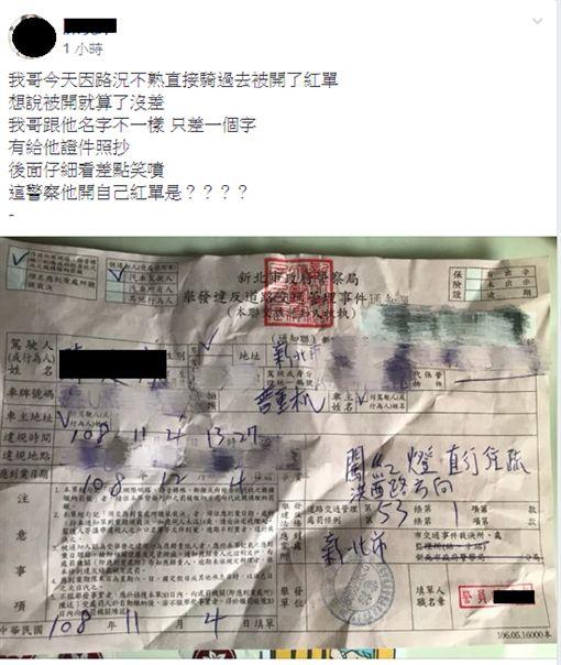 男闖紅燈被攔!警開罰單 網見亮點笑:你累了嗎?「爆怨公社」臉書