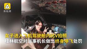 網紅闖桂林航空駕駛艙(圖/翻攝自梨視頻)