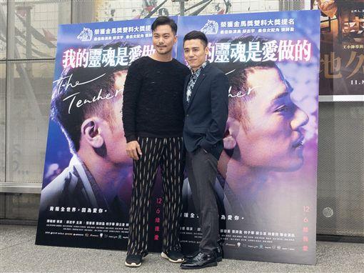 國片「我的靈魂是愛做的」媒體試映會4日下午在台北舉行,演員邱志宇(右)、張晉豪(左)在片中飾演一對同志愛侶。中央社記者洪健倫攝 108年11月4日