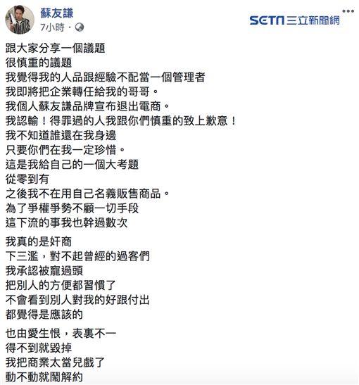 蘇友謙/翻攝臉書