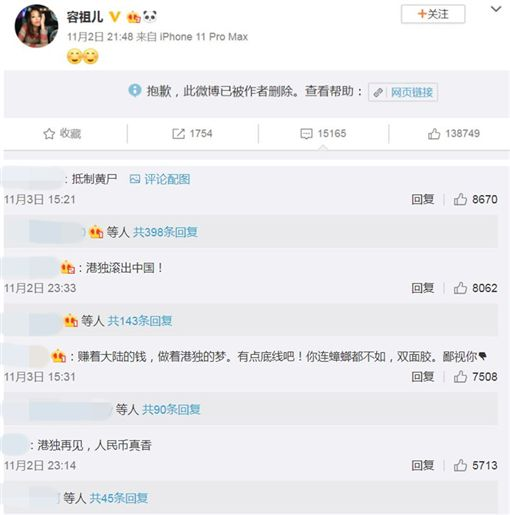 容祖兒被港警質疑「港獨」。翻攝微博