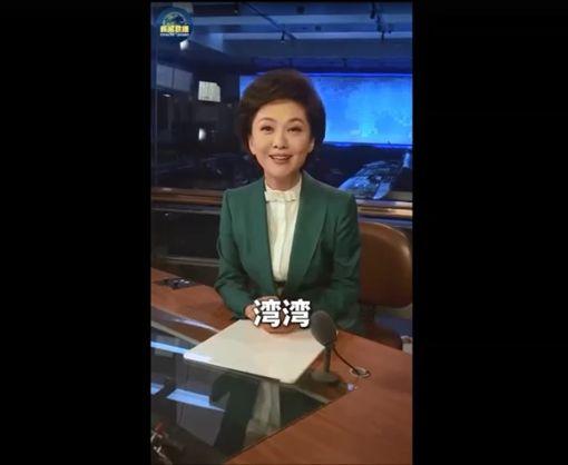 見中國26條惠台措施!央視主播嗨喊:灣灣回家了(圖/翻攝自中國共青團YouTube)