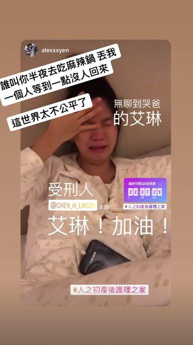陳艾琳、Alex顏庭笙/IG