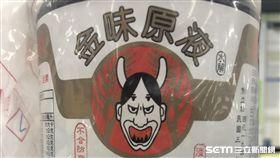 台北市衛生局抽驗北市家樂福重慶店販售的1件「金味原液」醬油,防腐劑標示不實違規。(圖/台北市衛生局提供)