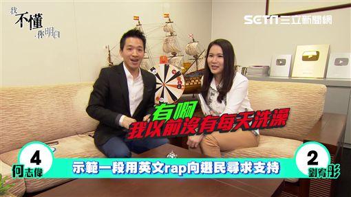 何志偉與劉宥彤玩遊戲拼個你死我活。何志偉會唱RAP還身兼多職,堪稱斜槓青年。民進黨立委何志偉自曝不洗澡。